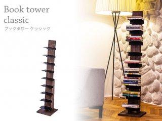 ブックタワー クラシック LR1398(幅30cm、奥行30cm、高さ134cm)