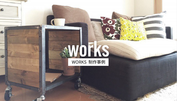 works WORKS  制作事例