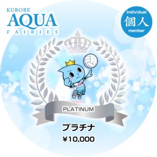 2018/19 Season プラチナ会員(個人)