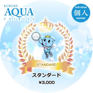 2018/19 Season スタンダード会員(個人)
