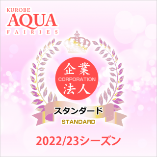 2020/21 Season スタンダードパートナー1〜5口(企業)