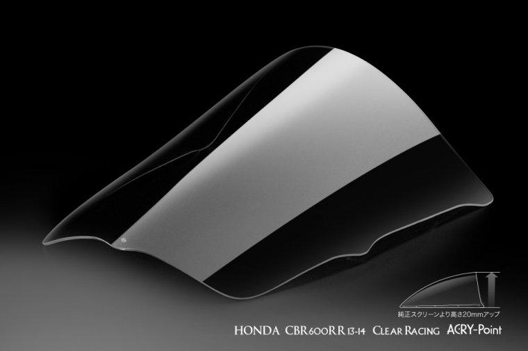 HONDA 13-18CBR600RRクリアスクリーン レース用
