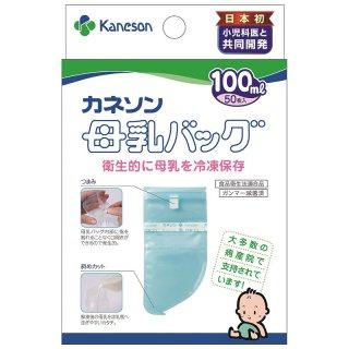 カネソン母乳パック (100ml 50枚入)
