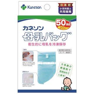 カネソン母乳パック (50ml 20枚入)