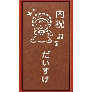 ギフト品【長崎堂】名入れカステーラ(小)
