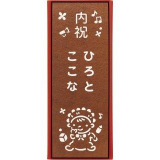 ギフト品【長崎堂】名入れカステーラ(大)