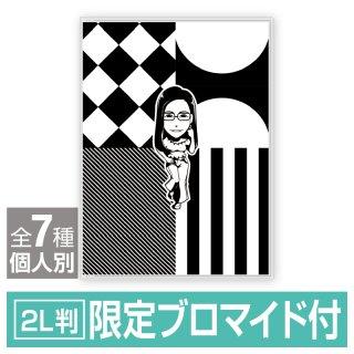 アルバム2L判/E「モノトーンガール」