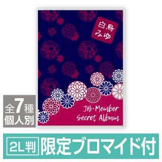 アルバム2L判/F「JBアイドル和柄」