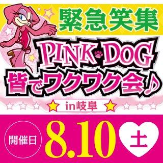 【2019】緊急笑集 PINK DOG 皆でワクワク会♪in岐阜