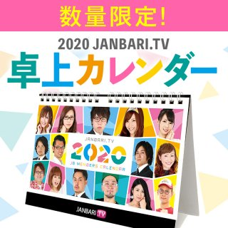 JANBARI.TV卓上カレンダー【2020】