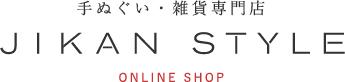 手ぬぐい・雑貨専門店 - JIKAN STYLE(ジカンスタイル)オンラインショップ