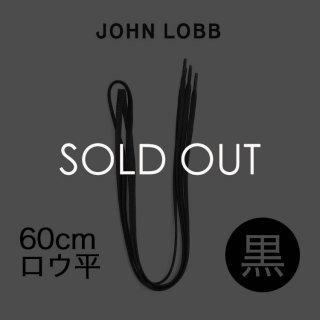 ジョンロブ ロウ引き/平ヒモ