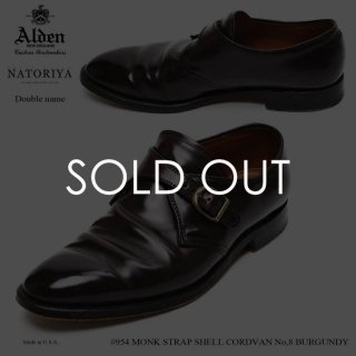 Alden (オールデン) 954 NATORIYA Monkstrap アバディーン コードバン #8<img class='new_mark_img2' src='https://img.shop-pro.jp/img/new/icons14.gif' style='border:none;display:inline;margin:0px;padding:0px;width:auto;' />