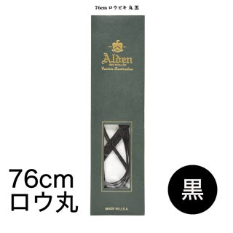 ALDEN (オールデン) シューレース 76cm 【ロウ引き/丸】