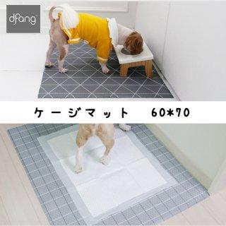 dfang ペット専用マット 折りたためる廊下敷きタイプ 60*70cm  ケージマット