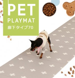 【もったいない訳あり】dfang ペット専用マット 折りたためる廊下敷きタイプ 120*70cm  ケージマット 柄はランダムになります。