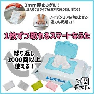 【メール便無料】◆リピット2000(同じ色3P)◆ [ウェットティッシュ ふた]