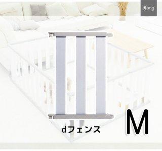 【品切れ 12月再入荷予定】dfang ペット専用フェンス dフェンス 【ホワイト M】