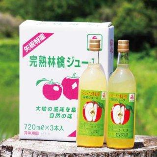 完熟100%りんごジュース 3本箱入