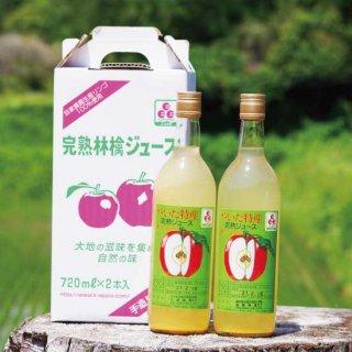 完熟100%りんごジュース 2本箱入
