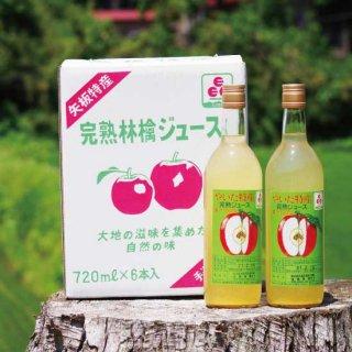 完熟100%りんごジュース 6本箱入