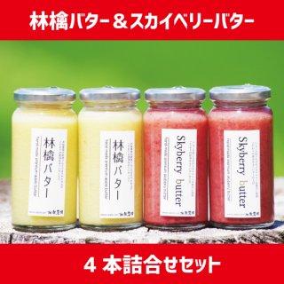林檎バター&スカイベリーバター 4本詰合せセット
