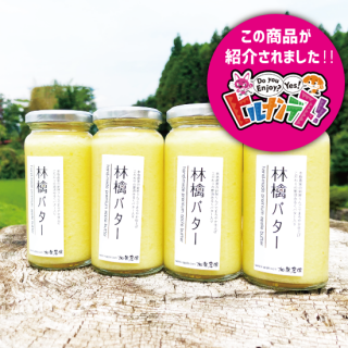 【まとめ買いがお得】林檎バター3本セット