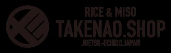 「おいしいお米」と「おいしいお味噌」の通販 たけなお商店 〜えちご上越〜