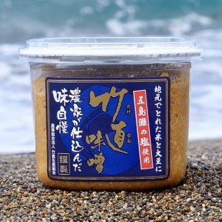 五島灘の塩・無添加・長期熟成の竹直味噌(つぶ味噌・750g)