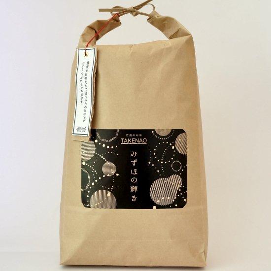 農家が自分で食べるために作った・みずほの輝き《令和元年産 5kg》 新潟上越  竹直のお米・白米