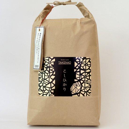 農家が自分で食べるために作った・コシヒカリ 《令和元年産 5kg》 新潟上越 竹直のお米・白米