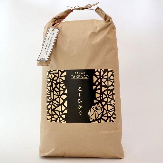農家が自分で食べるために作った・コシヒカリ 《令和元年産 10kg》 新潟上越 竹直のお米・白米
