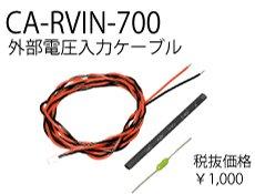 外部電圧入力ケーブル CA-RVIN-700