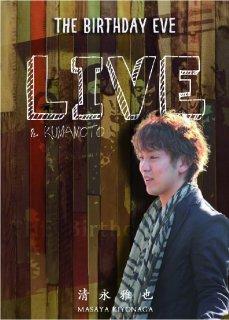 ライブDVD 特典→シングルCD「嘘をついて」プレゼント