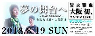 6月19日(火) LIVEチケット in 熊本【前売り券】