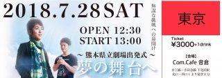 7月28日(土)LIVEチケット in 下北沢【前売り券】