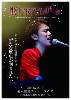 ライブDVD 「熊本の桜が3度咲く頃」in 熊本県立劇場