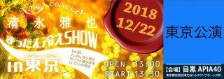 12/22(土)「まったん冷えSHOW」東京公演<img class='new_mark_img2' src='https://img.shop-pro.jp/img/new/icons14.gif' style='border:none;display:inline;margin:0px;padding:0px;width:auto;' />