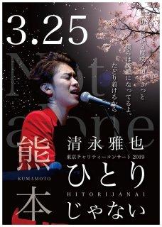 3/25(月)熊本公演「ひとりじゃない」先行予約