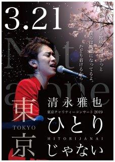 3/21(木・祝) 東京公演「ひとりじゃない」