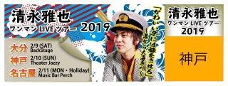 2/10(日)「かわいい子には旅をさせろ」神戸公演
