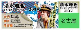2/11(月)「かわいい子には旅をさせろ」名古屋公演