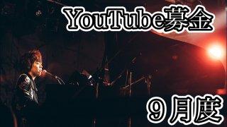 9月度YouTube募金