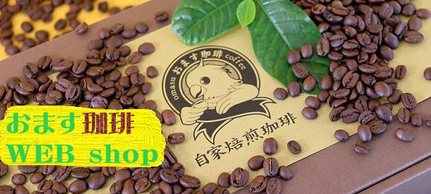 珈琲豆焙煎処 おます珈琲〜自家焙煎・スペシャリティーコーヒー豆販売専門店〜