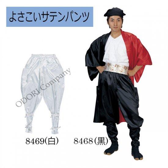 よさこい 衣装 パンツ ダンスパンツ