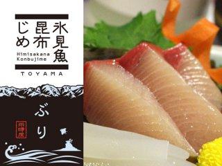 氷見魚昆布じめ ぶり【冬限定】(冷凍)