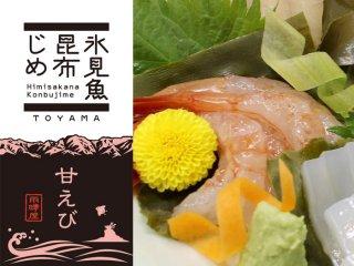 氷見魚昆布じめ 甘えび(冷凍)