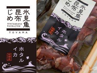 氷見魚昆布じめ ホタルイカ【春限定】(冷凍)