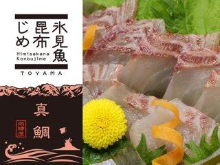 氷見魚昆布じめ 真鯛(冷凍)