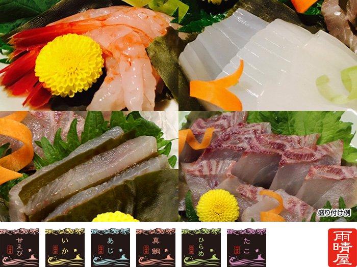 氷見魚昆布じめ 6種